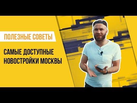 Самые доступные новостройки Москвы photo