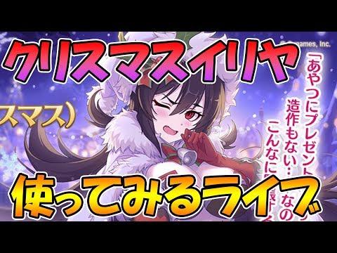 【プリコネR】クリスマスイリヤ使ってみるライブ【クリイリヤ】