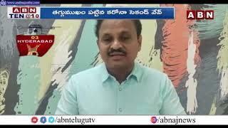 Hyderabad News :  Telangana Govt Focus Physical Classes To Students   ABN Telugu - ABNTELUGUTV
