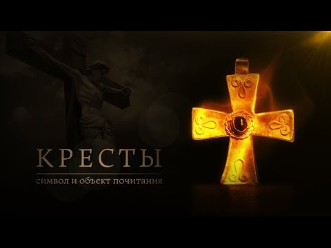Кресты: символ и объект почитания. Аукцион Виолити  0+ photo