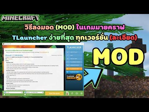 Minecraft-TL-:-วิธีลงมอด-สอนลง