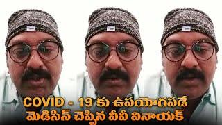 Director V V Vinayak Suggestion For COVID19 Medicine | covid 19 కు ఉపయోగపడే మెడిసిన్ నా దగ్గరవుంది - IGTELUGU