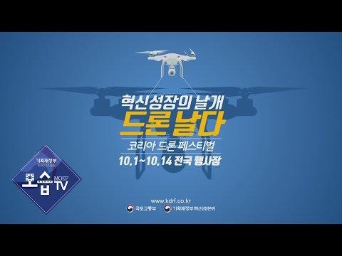 [기획재정부, 모습TV] 혁신성장의 날개, 드론 날다, 코리아 드론 페스티벌
