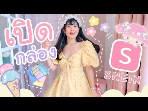 🎀-UNBOX-:-SHEIN-EP.2-มาอีกล๊าว