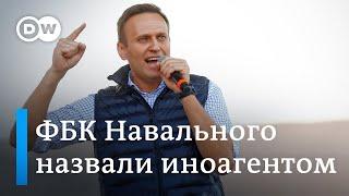 ФБК Навального назвали
