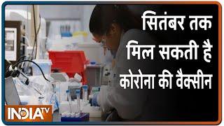 सितंबर तक मिल सकती है कोरोना की वैक्सीन, भारतीय कंपनी को उत्पादन का कॉन्ट्रेक्ट - INDIATV