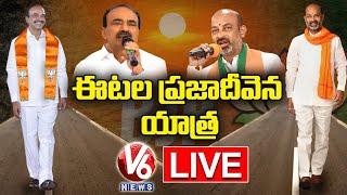 BJP Chief Bandi Sanjay, Etela Rajender Praja Deevena Padayatra LIVE | Ellanthakunta | V6 News - V6NEWSTELUGU