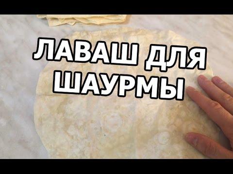Как приготовить лаваш для шаурмы