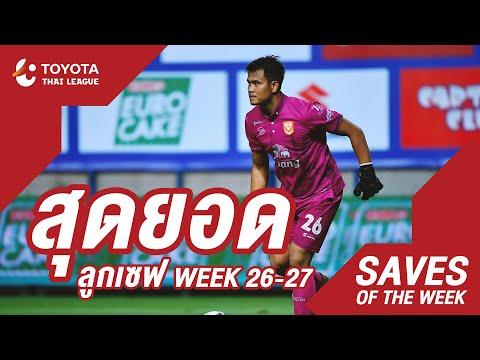 Saves of the Week : สัปดาห์ที่ 26-27   โตโยต้า ไทยลีก 2020