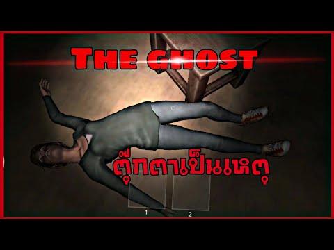 The-ghost-ตุ๊กตาเป็นเหตุ!!
