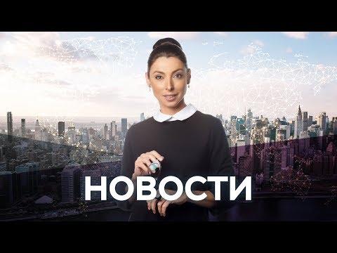 Новости с Лизой Каймин 22.07.2019
