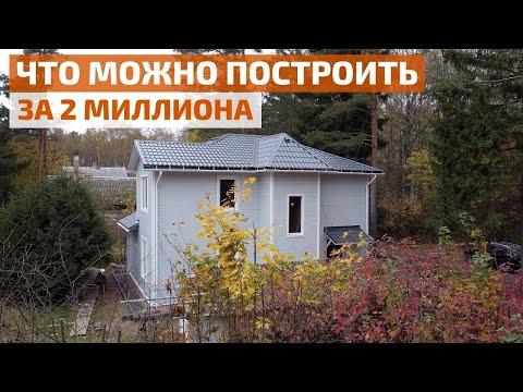 Через ошибки к дому: бюджетный каркасник под Питером. Как спасти испорченный фасад? // FORUMHOUSE