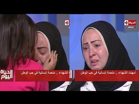 الحياة اليوم - أرملة الشهيد أركان حرب أحمد محمود شعبان تبكي على الهواء مباشرة بعد تذكر زوجها الشهيد
