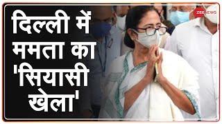 Mission 2024: आज Sonia Gandhi से मिलेंगी Mamata Banerjee | Delhi Visit | Election 2024 | Update - ZEENEWS