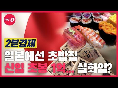 [2분경제]일본에선 초밥집 신입 초봉이 1억, 알바 경험만 있어도 초봉 6600..실화임?