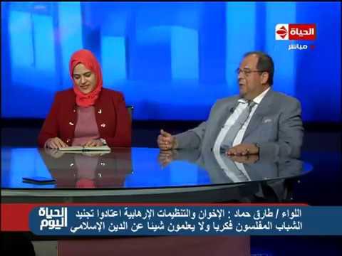 الحياة اليوم - اللواء/ طارق حماد : كل المنشقين عن الإخوان اكتشفوا حقيقتهم البعيدة عن الدين الصحيح