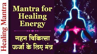 Mantra for Intense Healing Energy | गहन चिकित्सा ऊर्जा के लिए मंत्र | Healing Mantra - BHAKTISONGS