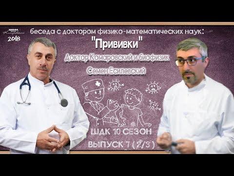 Гость: Прививки — Доктор Комаровский