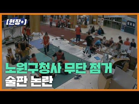 [현장+]'정년 연장' 요구하며 노원구청사 무단 점거·술...