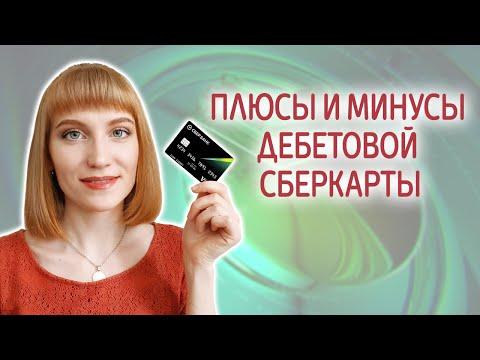 Плюсы и минусы дебетовой карты СберКарта. Условия и тарифы СберКарты от СберБанка.