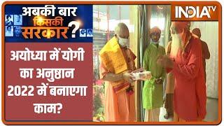 अयोध्या में योगी का अनुष्ठान 2022 में बनाएगा काम?   Abki Baar Kiski Sarkar, August 5 2021 - INDIATV