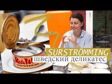 Пробую surströmming впервые в жизни!
