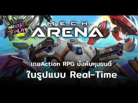 พาไปเล่น-Mech-Arena:-Robot-Sho