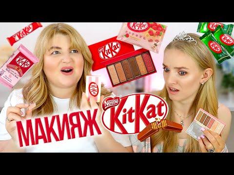 ТЕСТИРУЕМ КОСМЕТИКУ KitKat и ЕДИМ KitKat с РАЗНЫМИ ВКУСАМИ!
