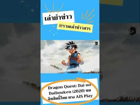 เล่ายำข่าว-Dragon-Quest:-Dai-n