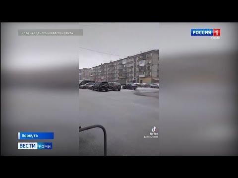 Погодные сюрпризы в июне: в Воркуте выпал снег