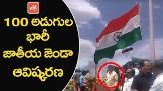 Babu Hosts 100 Feet  National Flag at Renigunta Airport