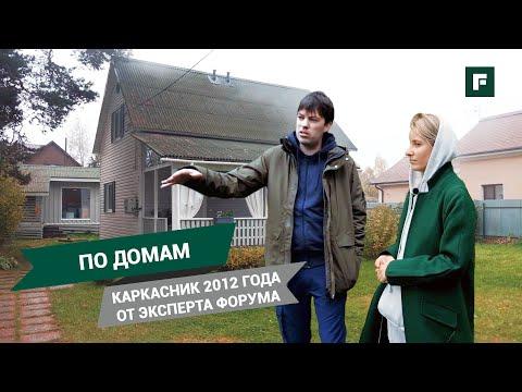 Как живет специалист по каркасному домостроению? Каркасник по финским мотивам-2007 // FORUMHOUSE