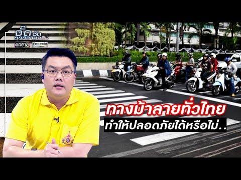 ทางม้าลายทั่วไทย ทำให้ปลอดภัยได้หรือไม่ ? | จั๊ด ซัดทุกความจริง | ข่าวช่องวัน | one31