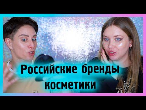 РОССИЙСКАЯ КОСМЕТИКА I Обсуждаем с Ариной Холиной photo