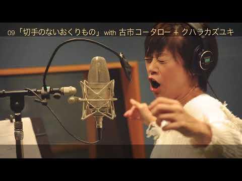 connectYoutube - 神野美伽 35周年記念アルバム&シングル スペシャルトレーラー