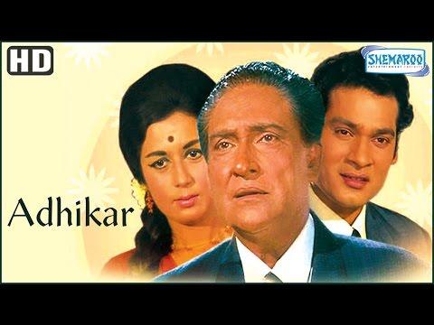 Adhikar (HD) - Ashok Kumar - Nanda - Deb Mukherjee - Old Hindi Movie