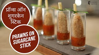 प्रॉन्स ऑन शुगरकेन स्टिक | Prawns on Sugarcane Stick | Sanjeev Kapoor Khazana - SANJEEVKAPOORKHAZANA