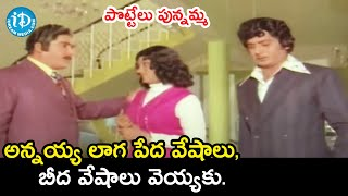 Rao Gopala Rao Warns Murali Mohan | Pottelu Punnamma Movie | Sri Priya | iDream Movies - IDREAMMOVIES