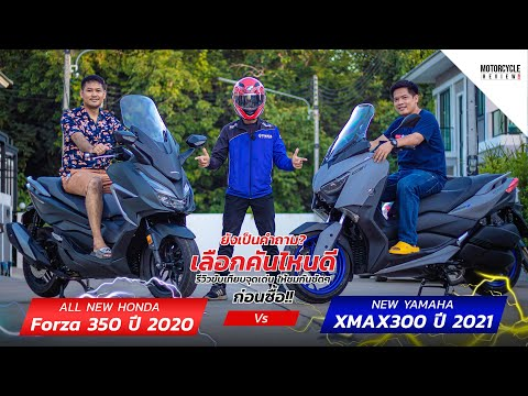 XMAX-300-2021--x-Forza-350-เลื
