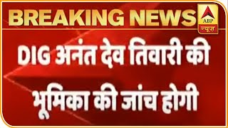 Kanpur encounter case: DIG Anant Dev Tiwari's role to be probed - ABPNEWSTV