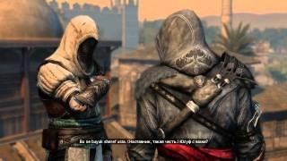 Assassin's Creed: Revelations - Walkthrough Russian (part 2)