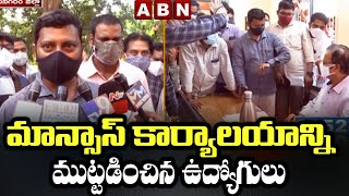 Fight For Salaries: High Tension At Manassas Trust, Employees Take Out Protest   ABN Telugu - ABNTELUGUTV
