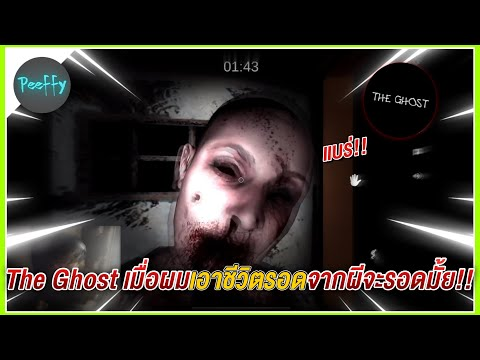 The-Ghost---Survival-Horror-|-