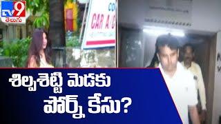 రాజ్కుంద్రా, శిల్పశెట్టిని విచారించిన పోలీసులు | Raj Kundra Pornography Case - TV9 - TV9