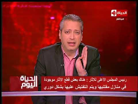 الحياة اليوم - د/ مصطفى الوزيري : من يملك قطع أثرية من قبل 1983 فهي ملكه ولانستطيع  أخذها