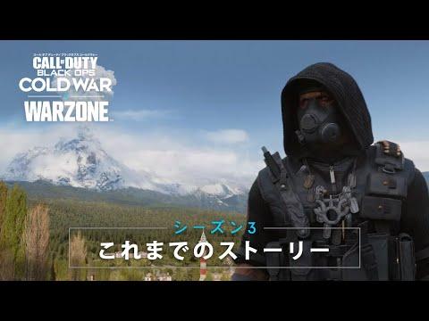 これまでのストーリー | シーズン3 | Call of Duty®: Black Ops Cold War & Warzone™のサムネイル