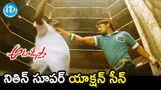 Nithiin Superb Action Scene | Aatadista Movie Scenes | Kajal Aggarwal | iDream Movies - IDREAMMOVIES