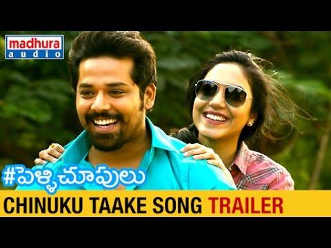 download pelli choopulu movie in movierulz