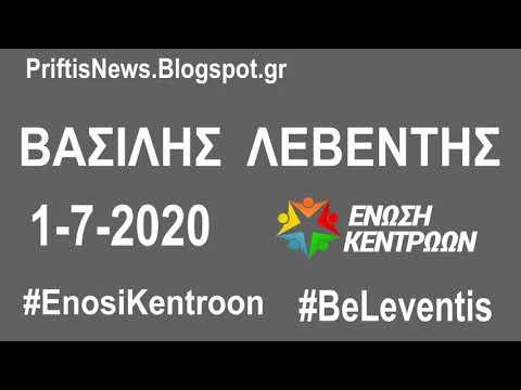 Ενδεχόμενο θερμού επεισοδίου (Βασίλης Λεβέντης στο Priftis News, 1-7-2020)
