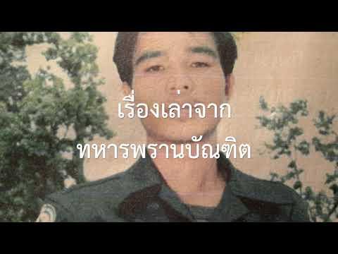 ประสบการณ์ปะทะกับทหารเวียดนาม-